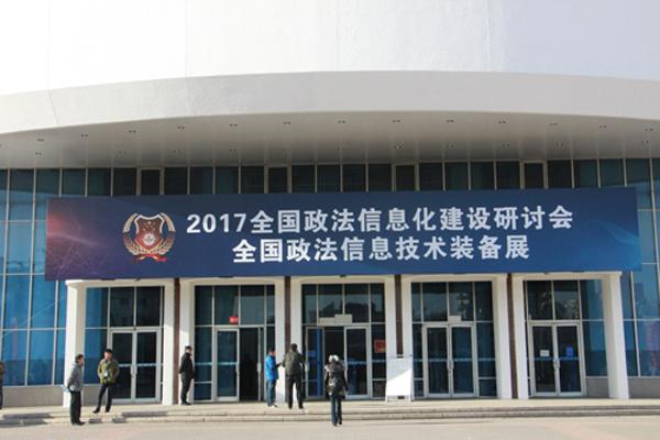 2017全国政法信息技术装备展